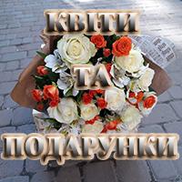 квіти та подарунки у Львові